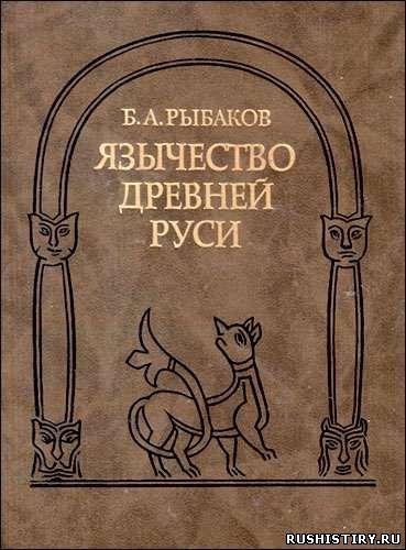 Б. Рыбаков Язычество древней Руси