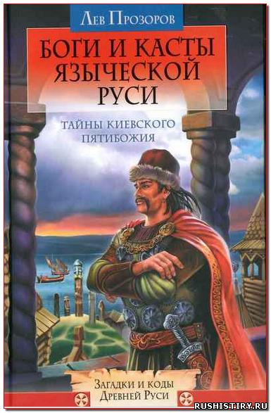 Прозоров Лев.Скачать Боги и касты языческой Руси