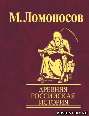 История древней Руси Ломоносов