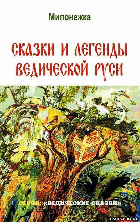 скачать книгу легенды ведической Руси Смирнов
