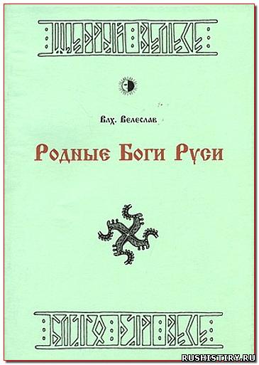 Волхв Велеслав. РОДные боги Руси