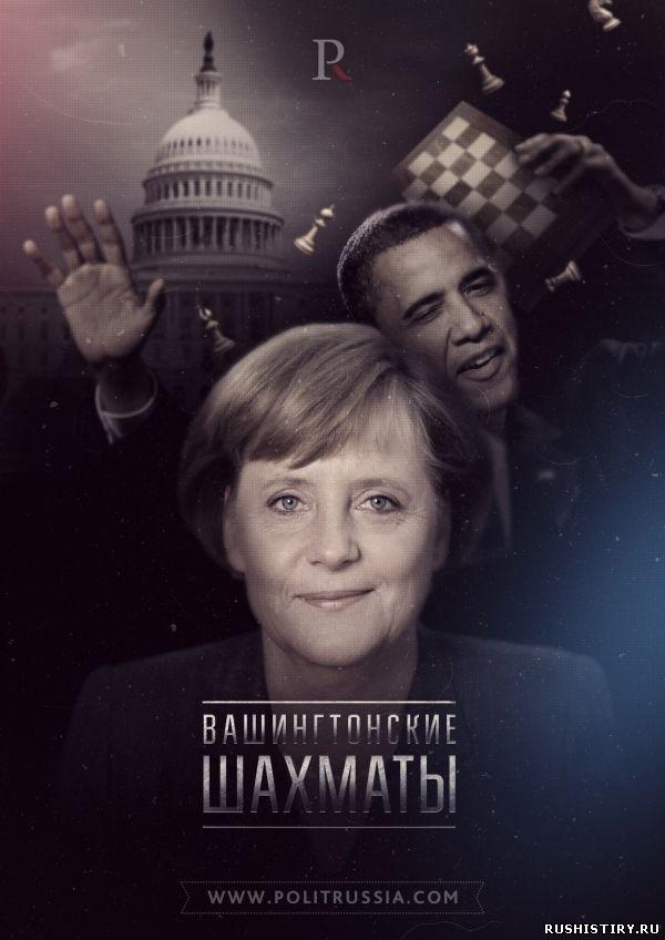 Европа в планах США
