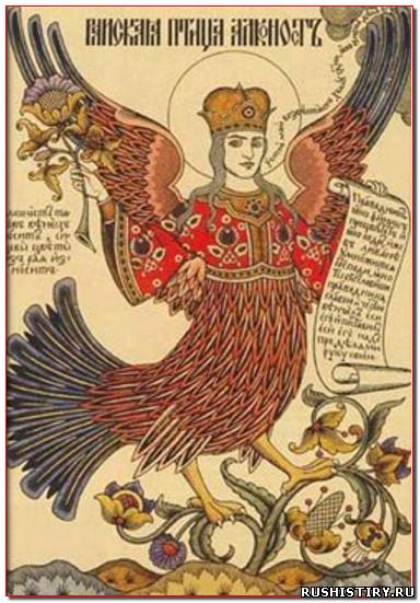 Легенды Руси о чудесной птице Алконост