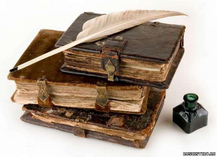 Исторические книги скачать торрент
